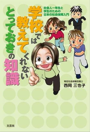 学校では教えてくれないとっておきの知識 社会人一年生と学生のための日本の社会保障入門【電子書籍】[ 西岡三也子 ]