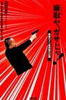 麻取や、ガサじゃ! : 麻薬Gメン最前線の記録【電子書籍】[ 高濱良次 ]