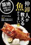 仲卸人が教える魚がうまい店【スペシャル版】【電子書籍】[ booklista ]