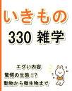 いきもの雑学330【電子書籍】[...