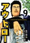 """アウト・ロー A STORY OF THE """"SUKATAN"""" BASEBALL(9)【電子書籍】[ コウノコウジ ]"""