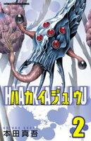 【期間限定 無料お試し版】ハカイジュウ(2)