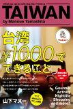台湾¥1000でできること【電子書籍】[ 山下マヌー ]