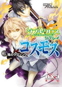 ダブルクロス The 3rd Edition リプレイ・コスモス2 風のラブソング【電子書籍】[ 加納 正顕 ]