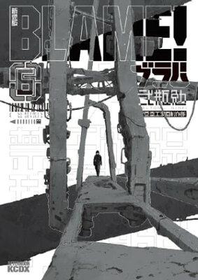 新装版 BLAME!6巻【電子書籍】[ 弐瓶勉 ]