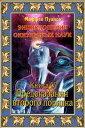 楽天Kobo電子書籍ストアで買える「Энциклопедия оккультных наук. Книга V. Предсказания второго порядка.【電子書籍】[ Пуансо М. ]」の画像です。価格は118円になります。