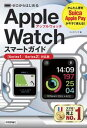 ゼロからはじめる Apple Watch スマートガイド[Series1/Series2対応版]【電子書籍】[ リンクアップ ]