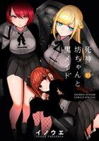 死神坊ちゃんと黒メイド(10)