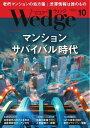 Wedge 2018年10月号【電子書籍】