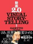 動画2.0 VISUAL STORYTELLING【電子書籍】[ 明石ガクト ]