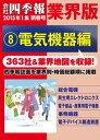 会社四季報 業界版【8】電気機器...