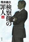 検察側の罪人(上)【電子書籍】[ 雫井脩介 ]