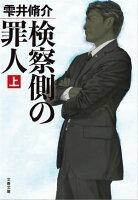 検察側の罪人(上)