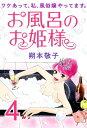 楽天Kobo電子書籍ストアで買える「お風呂のお姫様 ー ワケあって、私、風俗嬢やってます。 4【電子書籍】[ 朔本敬子 ]」の画像です。価格は108円になります。