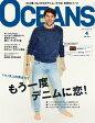 OCEANS(オーシャンズ) 2015年4月号2015年4月号【電子書籍】