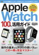 Apple Watch 100%活用ガイド【電子書籍】[ リンクアップ ]