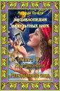 楽天Kobo電子書籍ストアで買える「Энциклопедия оккультных наук. Книга IV. Картомантия и разгадывание снов.【電子書籍】[ Пуансо М. ]」の画像です。価格は118円になります。