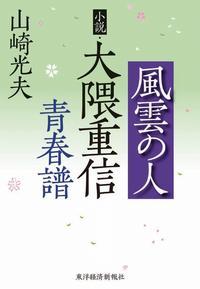 風雲の人 小説・大隈重信青春譜【電子書籍】[ 山崎光夫 ]