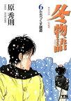 冬物語(6)【電子書籍】[ 原秀則 ]