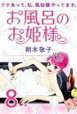 楽天Kobo電子書籍ストアで買える「お風呂のお姫様 ー ワケあって、私、風俗嬢やってます。 8【電子書籍】[ 朔本敬子 ]」の画像です。価格は108円になります。