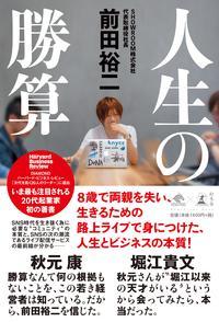 2000005252807 - 前田裕二の身長やブサイク説を調査!バンド名や勉強方法もチェック!