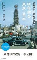 秘蔵カラー写真で味わう60年前の東京・日本