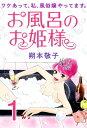 楽天Kobo電子書籍ストアで買える「お風呂のお姫様 ー ワケあって、私、風俗嬢やってます。 1【電子書籍】[ 朔本敬子 ]」の画像です。価格は108円になります。