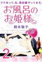 楽天Kobo電子書籍ストアで買える「お風呂のお姫様 ー ワケあって、私、風俗嬢やってます。 2【電子書籍】[ 朔本敬子 ]」の画像です。価格は108円になります。