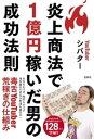 炎上商法で1億円稼いだ男の成功法則【電子書籍】[ シバター ]