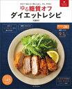 らくらくシリーズ ゆる糖質オフ ダイエットレシピ【電子書籍】...