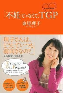 「不妊」じゃなくて、TGP 私の妊活日記【電子書籍】[ 東尾 理子 ]
