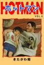 ホットマン 6【電子書籍】[ きたがわ 翔 ] - 楽天Kobo電子書籍ストア