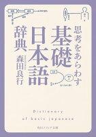 思考をあらわす「基礎日本語辞典」