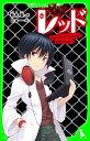 楽天Kobo電子書籍ストアで買える「怪盗レッド バレンタインチョコはおおさわぎ 「おもしろい話、集めました。」コレクション【電子書籍】[ 秋木 真 ]」の画像です。価格は108円になります。