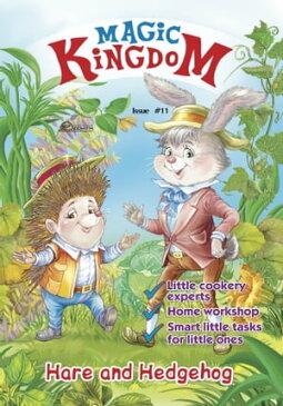 Magic Kingdom. Hare and Hedgehog【電子書籍】[ Zenith Publishing ]