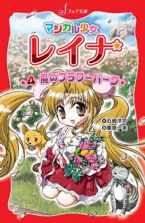マジカル少女レイナ (4) 魔のフラワーパーク【電子書籍】[ 石崎洋司 ]