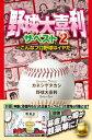 野球大喜利ザ・ベスト2 こんなプロ野球はイヤだ2【電子書籍】[ カネシゲタカシ ]