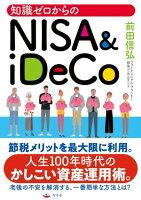 知識ゼロからのNISA & iDeCo