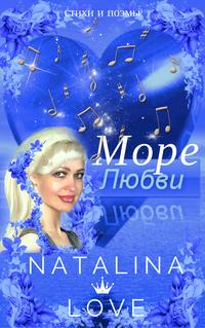 洋書, FICTION & LITERTURE  Natalina Love
