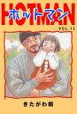 ホットマン 13【電子書籍】[ きたがわ 翔 ] - 楽天Kobo電子書籍ストア