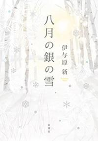 八月の銀の雪