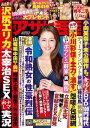 週刊アサヒ芸能 2019年6月13日号【電子書籍】