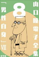 山口瞳 電子全集8 『男性自身VIII 1992〜1995年』