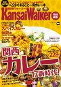 KansaiWalker特別編集 関西カレー'17新時代!【電子書籍】[ KansaiWalker編集部 ]