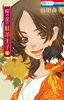 桜の花の紅茶王子 6【電子書籍】[ 山田南平 ]