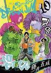 DRAGON JAM(10)【電子書籍】[ 藤井五成 ]