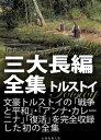 トルストイ三大長編全集【電子書籍】[ トルストイ ]