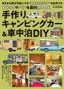 手作りキャンピングカー&車中泊DIY【電子書籍】[ ドゥーパ...