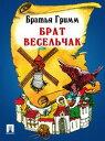楽天Kobo電子書籍ストアで買える「Брат Весельчак (перевод П.Н. Полевого【電子書籍】[ Братья Гримм ]」の画像です。価格は36円になります。