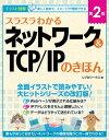 スラスラわかるネットワーク&TCP/IPのきほん 第2版【電子書籍】[ リブロワークス ]